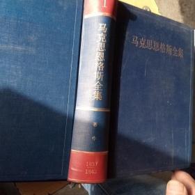 马克思恩格斯全集第二版1~第一卷(1833年-1843年)