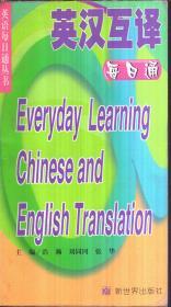 英汉互译每日通