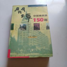 开埠:中国南京路150年