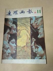 连环画画报1981.11