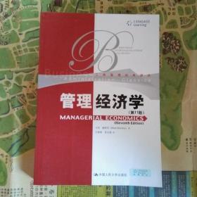 管理经济学(第11版)