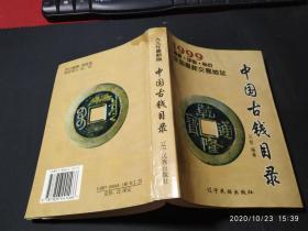 中国古钱目录:1999:最新·评级·标价   自然旧无字迹