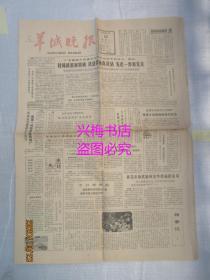 羊城晚报:1980年11月22日——特殊政策真特殊 灵活措施真灵活 先走一步真先走、欢歌出汉关:看红线女排《王昭君》