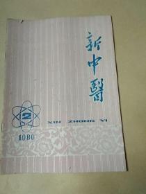 新中医1980.02