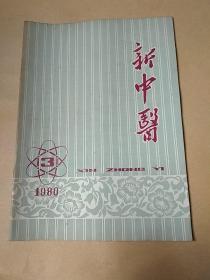 新中医1980.03