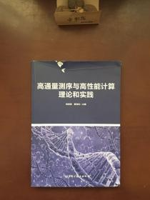 高通量测序与高性能计算理论和实践