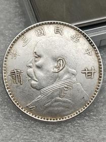 中华民国三年甘肃版