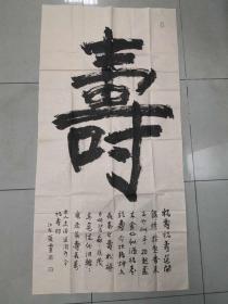 【保真】中书协会员 江西书协理事 张灵 四尺整张书法2