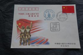 中国第二次载人航天飞行任务太空搭载纪念 中国载人航天工程办公室特印制绢质飞船搭载纪念封 留地封 2005