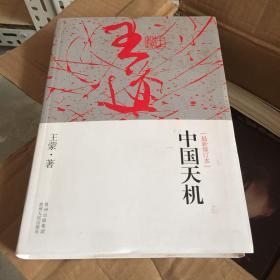 中国天机(最新修订本) 王蒙亲自盖章,具有收藏价值