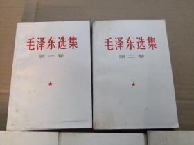 毛泽东选集(1——5册)