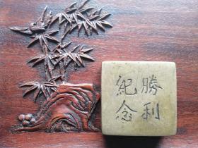 胜利纪念铜墨盒