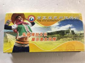 第五届泉州旅游节邮资明信片(惠安风光 惠女服饰 惠安雕艺三套共45枚)带外壳