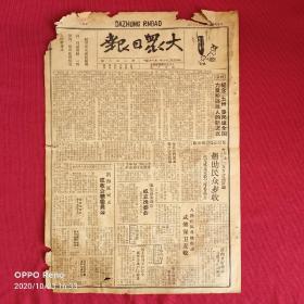 大众日报1941年5月28日解放日报创刊发刊滨海区成立征粮委员会