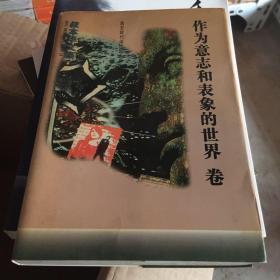 叔本华文集:作为意志和表象的世界卷
