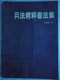 兵法精粹书法集