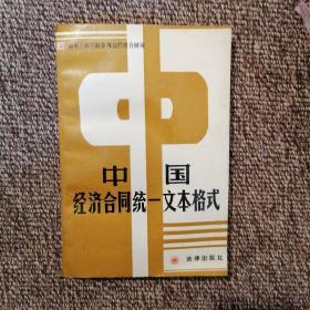 中国经济合同统一文本格式