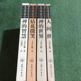 传统宗教文化丛书:禅的智慧 禅的世界 拈花微笑 人间世(四册合售)