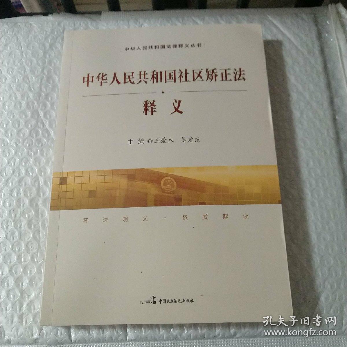 中华人民共和国社区矫正法释义/中华人民共和国法律释义丛书