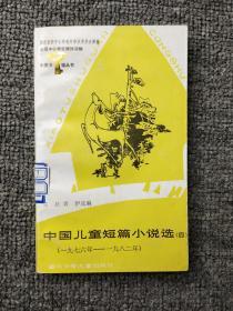 中国儿童短篇小说选(四)