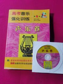 高考音乐强化训练:声乐卷(第4版)附教学DVD