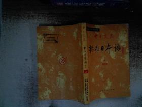中日交流标准日本语 上 初级