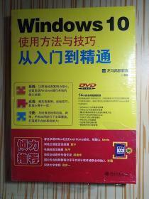 Windows 10使用方法与技巧从入门到精通(第2版)