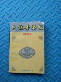 民族医药报验方汇编:1996-1997