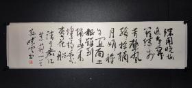 孙晓云书法 四尺条