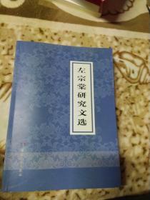 左宗棠研究文选