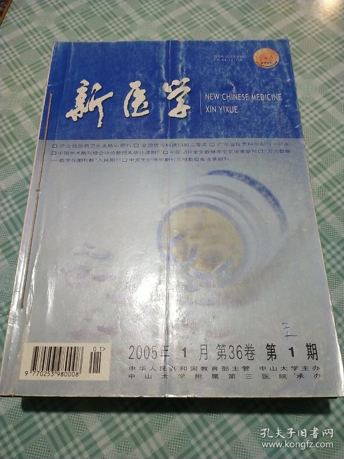 新医学  2005年1月 第36卷第1-12期   12本合售