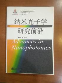 光物理研究前沿系列:纳米光子学研究前沿