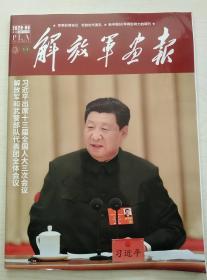 解放军画报2020-6(1021)