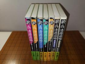 【日本原版围棋书】新·吴清源道场  全7册