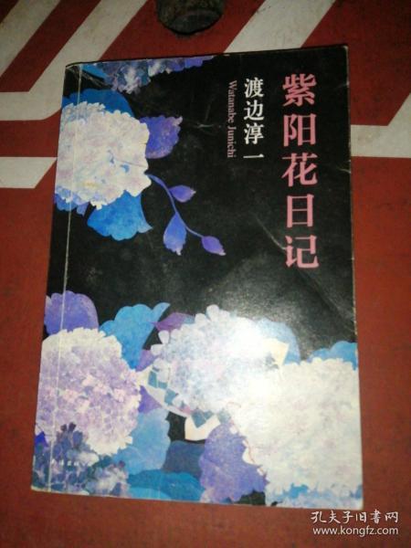紫阳花日记