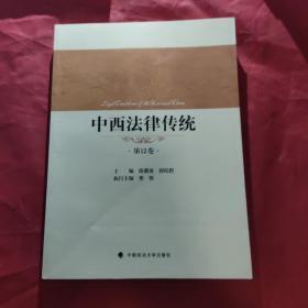 中西法律传统(第12卷)