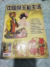 中国帝王私生活