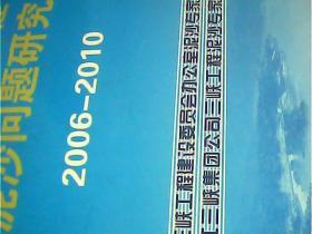 9787504664853-bw-长江三峡工程泥沙问题研究2006-2010 全九册