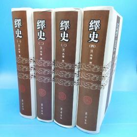 绎史(精装全四册)两次印刷共印1200册