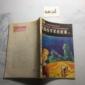 少年百科丛书  外国科学家的故事11