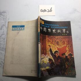 少年百科丛书  外国历史故事5