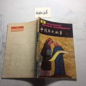 少年百科丛书  中国历史故事 清