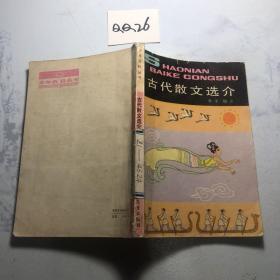 少年百科丛书  古代散文选介