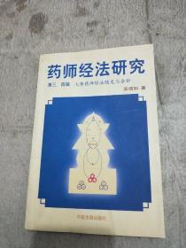 药师经法研究  第三四辑