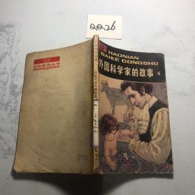 少年百科丛书  外国科学家的故事4