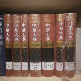 中华大典(文献目录典文献学分典全七册)