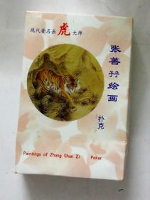 张善孖绘画扑克(异形大牌,限印800幅)