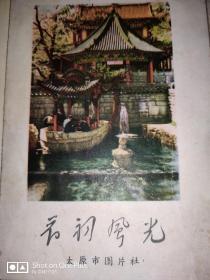 晋祠风光•折装•八连图片(太原市图片社 1960年代出品)