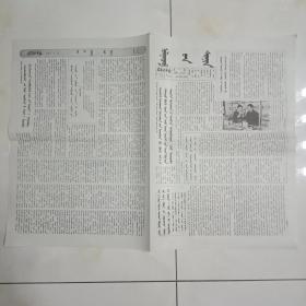 乌兰察布报(蒙文,稀少)2007年4月25日