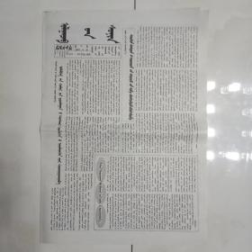 乌兰察布报(蒙文,稀少)2007年4月20日